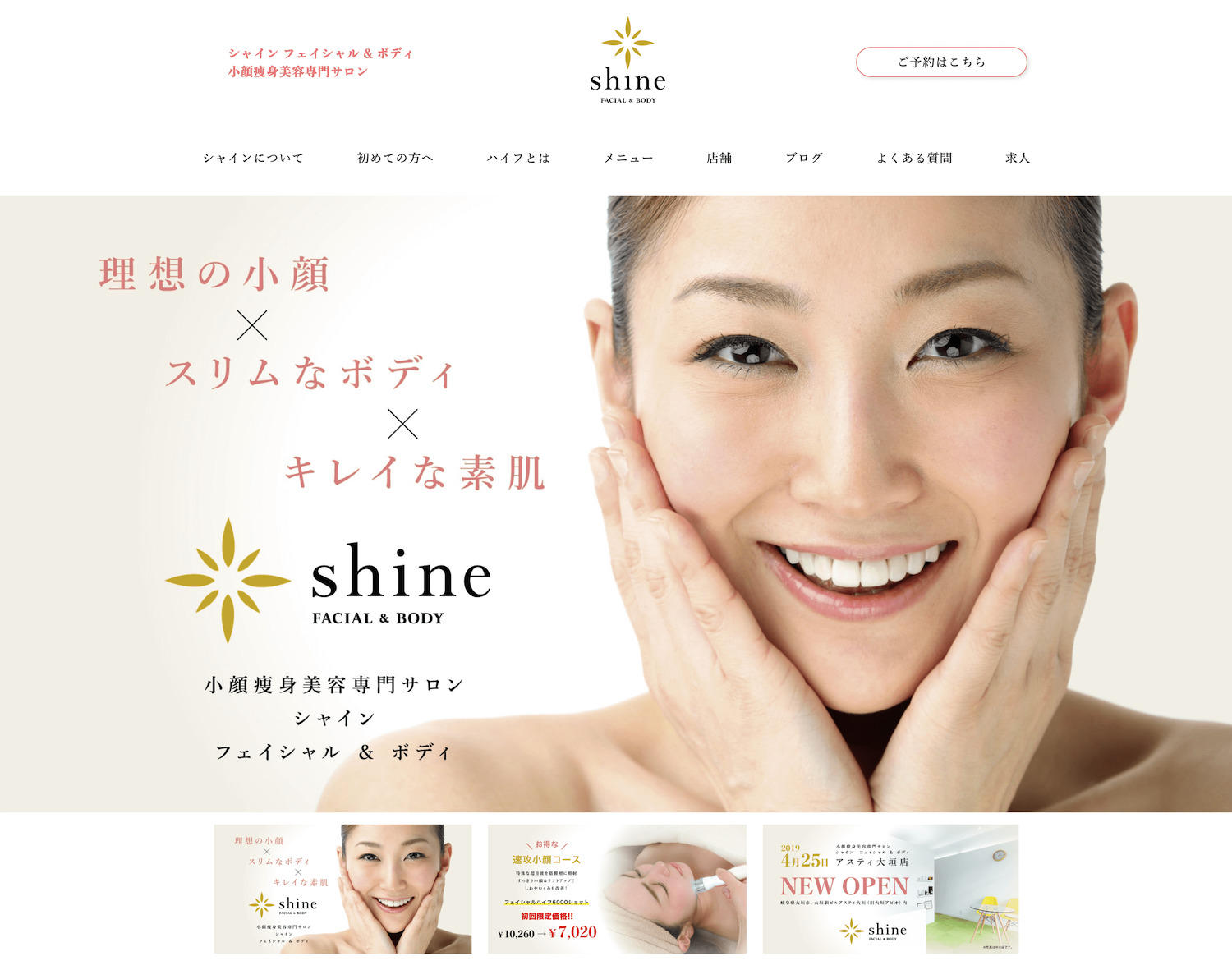shine FACIAL & BODY Webサイト制作