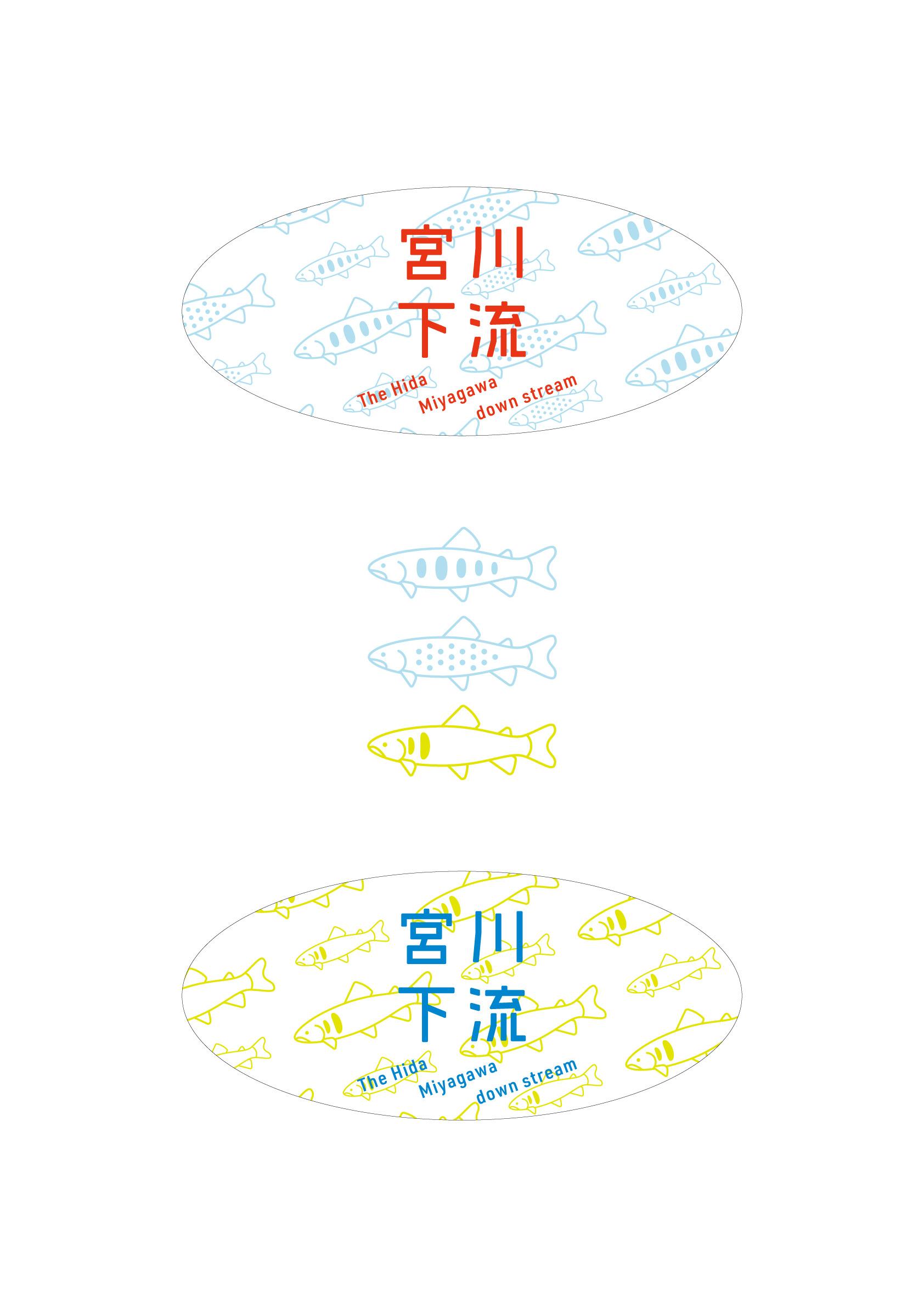 宮川下流 ロゴ・ステッカー