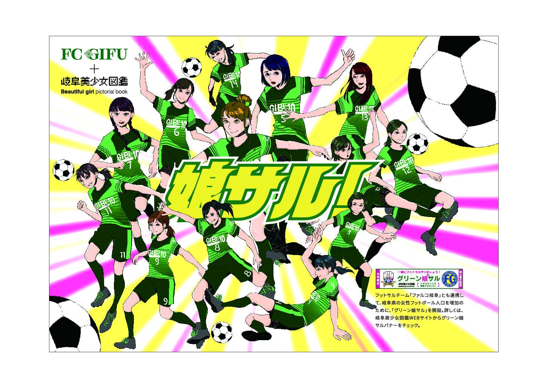 FC岐阜タイアップ イラスト制作