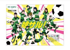 イラスト制作,岐阜美少女図鑑,FC岐阜