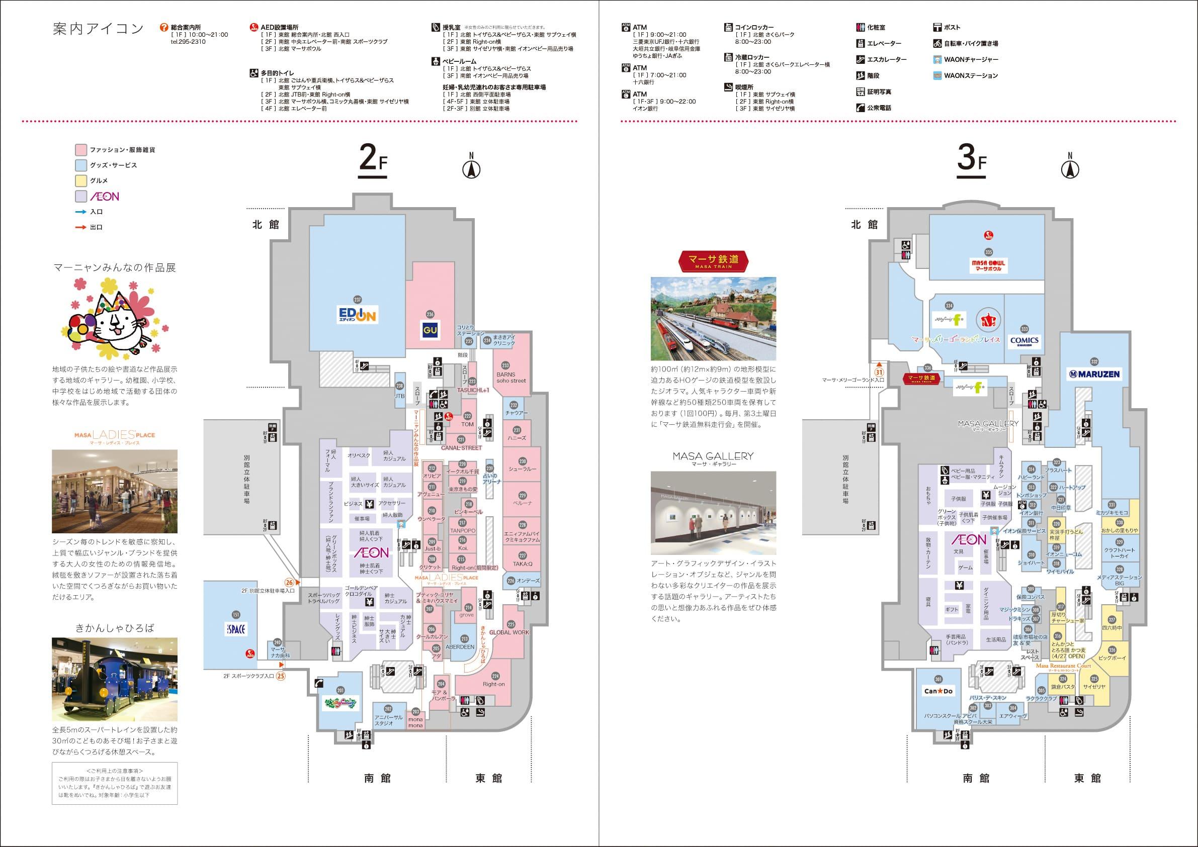 マーサ21 ショッピングセンター フロアガイド制作