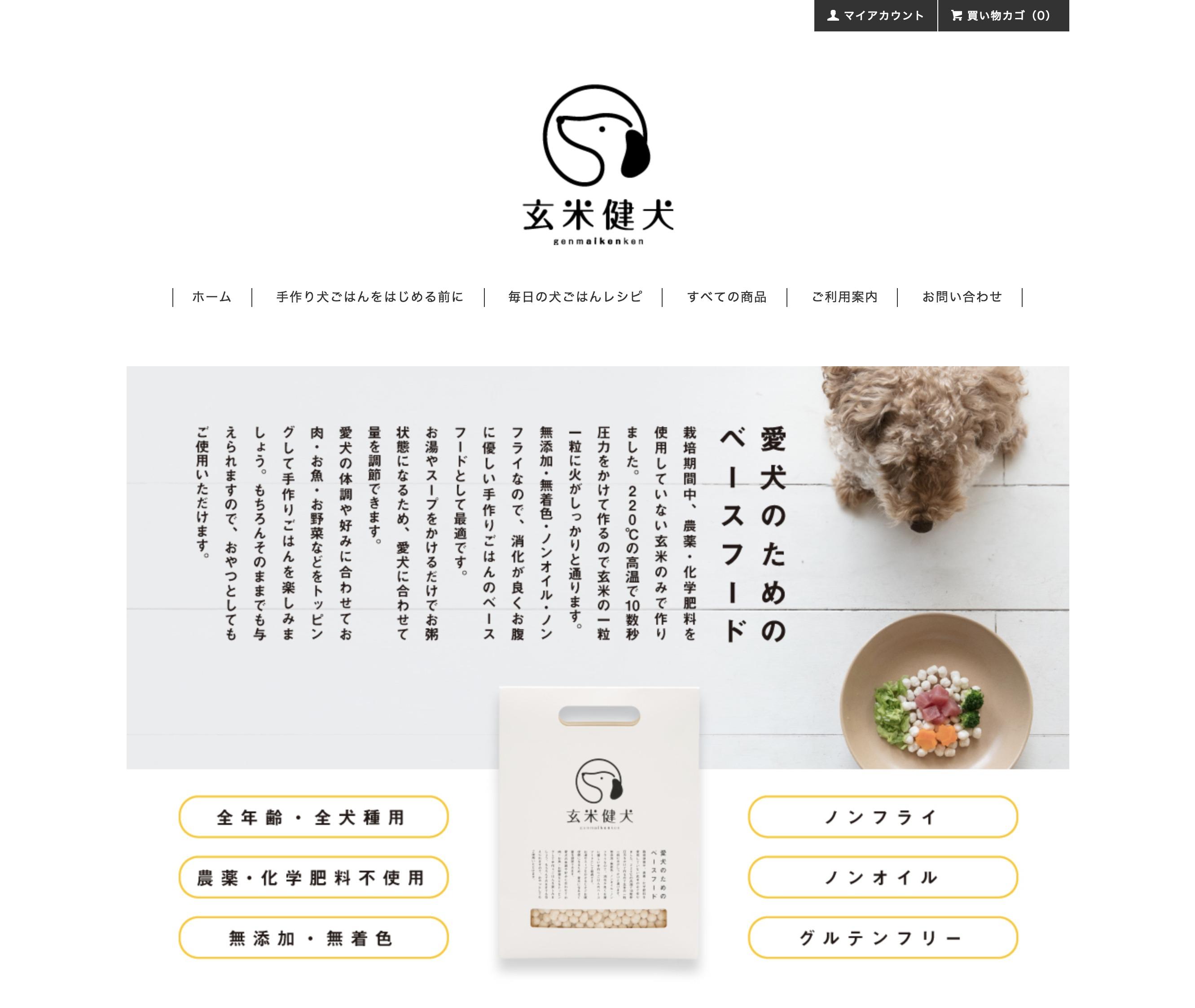 玄米犬健 ロゴ・Webサイト制作