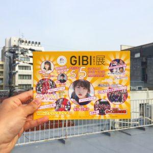 GIBI展,ギビテン,岐阜美少女図鑑