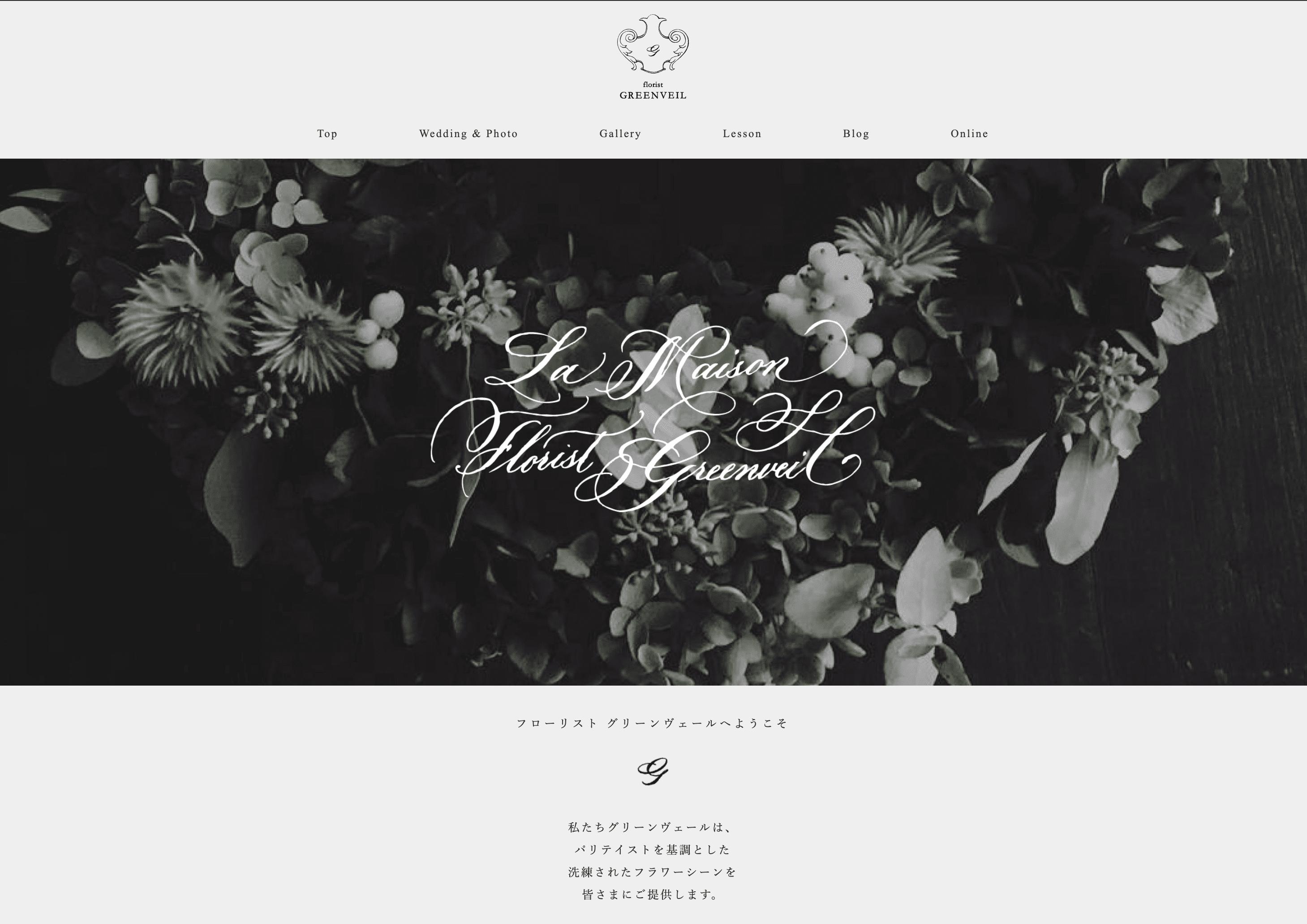 florist GREENVEIL Webサイト制作