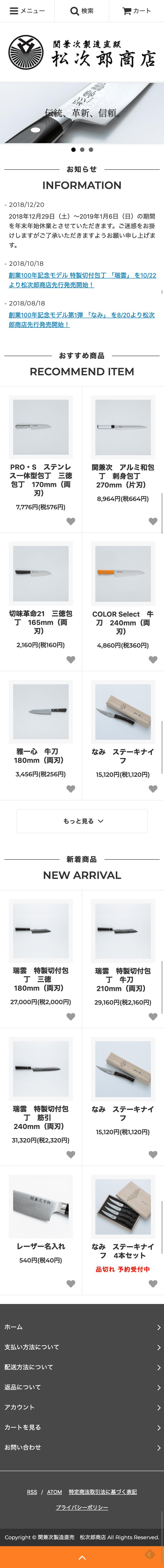 松次郎商店 ECサイト制作