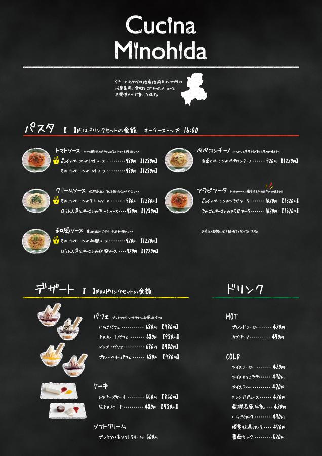 Cucina Minohida ショッププランニング