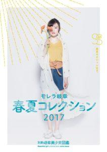 モレラ岐阜,春夏コレクション,パンフレット
