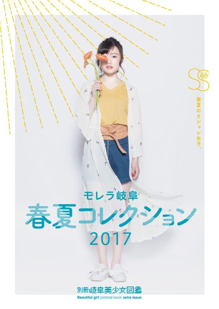 モレラ岐阜 春夏コレクション 2017 写真撮影・冊子制作