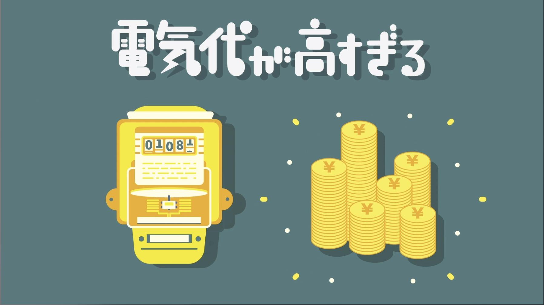株式会社グリーンテック アニメーションCM