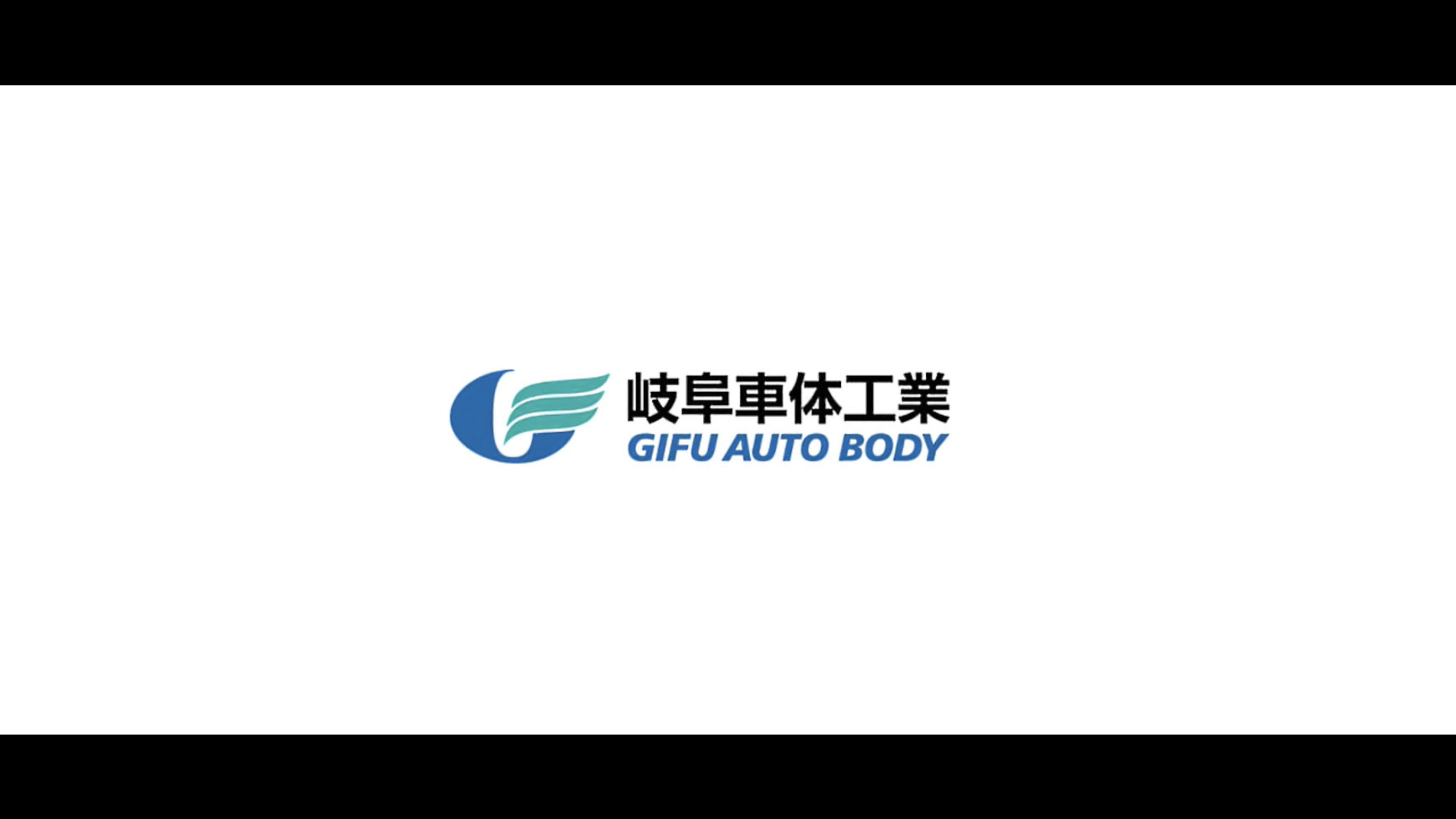 岐阜車体工業株式会社様企業案内映像